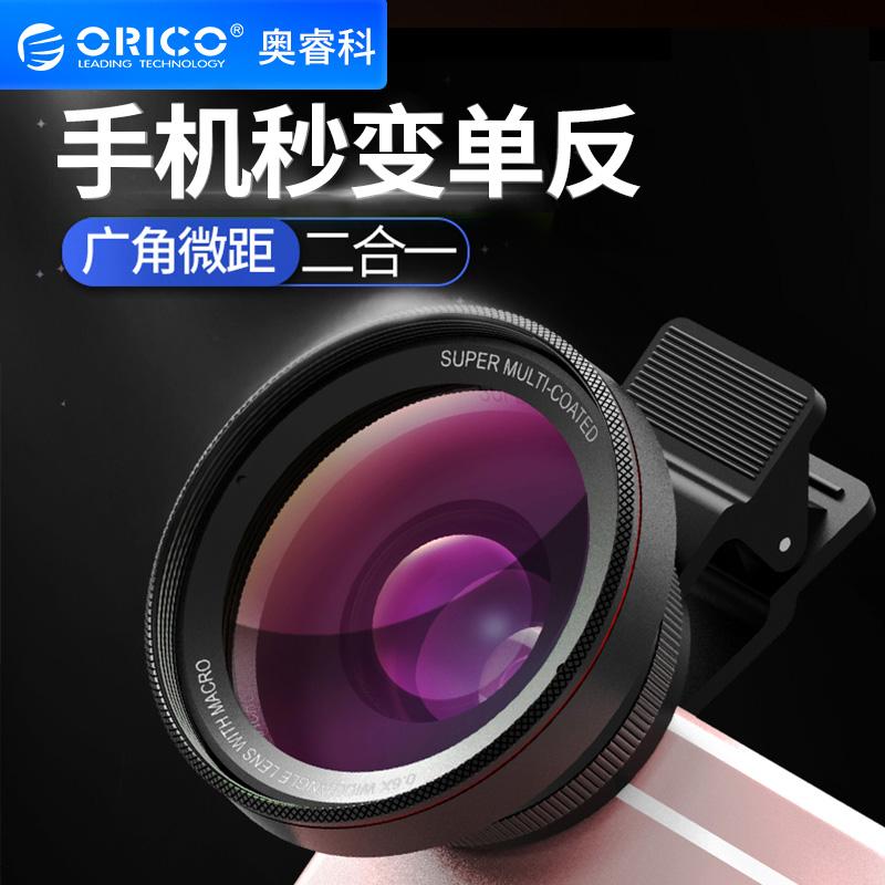 Orico/奥睿科广角手机镜头iphone8通用单反苹果X后置摄像头外置高清微距鱼眼6sp自拍照相