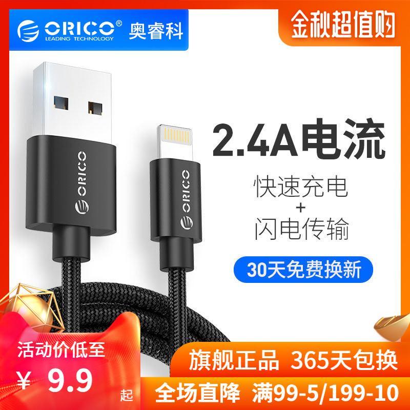 券后9.90元Orico/奥睿科 iPhone6苹果数据线充电线器7plus手机ipad正品X