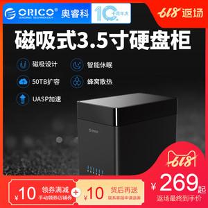 领10元券购买Orico/奥睿科多盘位外置硬盘柜3.5寸外接硬盘盒台式机sata机械盒子架USB3.0/Type-C存储箱移动大容量柜