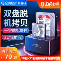 笔记本固态金属外置接壳3.0USB3.1移动硬盘盒子TypeC英寸2.5蓝硕