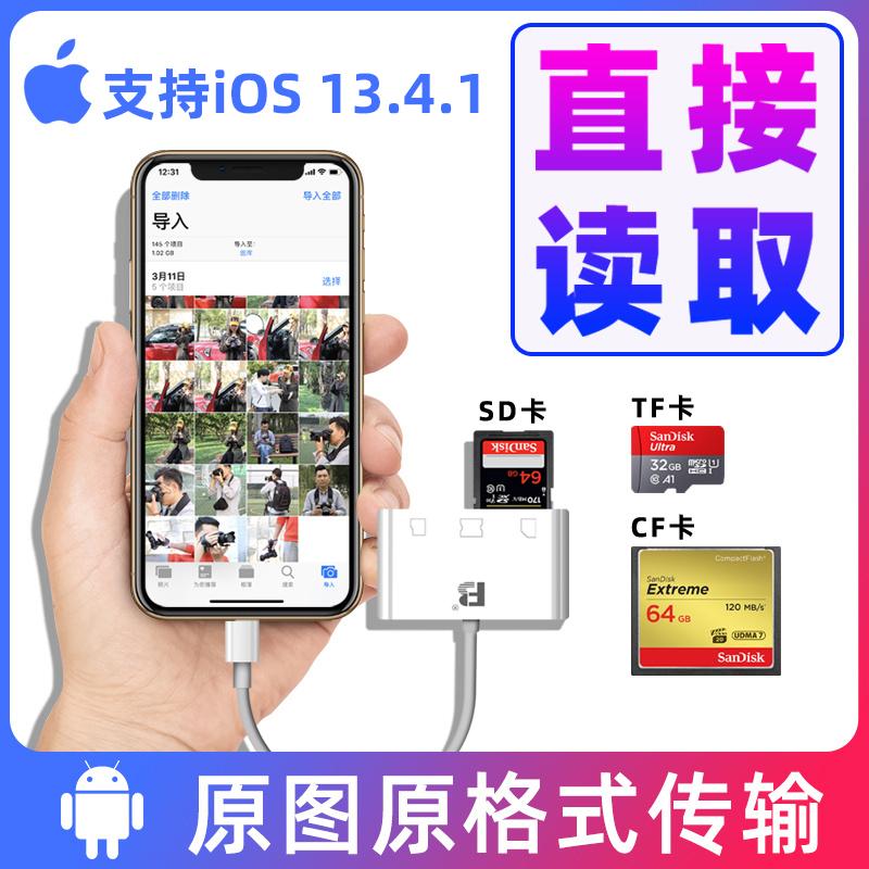 沣标苹果iPhone免APP OTG读卡器荣耀华为CF SD TF XQD卡手机相机内存佳能单反USB高速ipad U盘安卓typeC小米