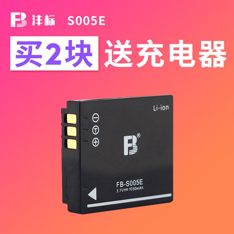 沣标S005E电池松下LX2 LX3 FX8 FX9相机DB-65理光DB65 GR II GR2