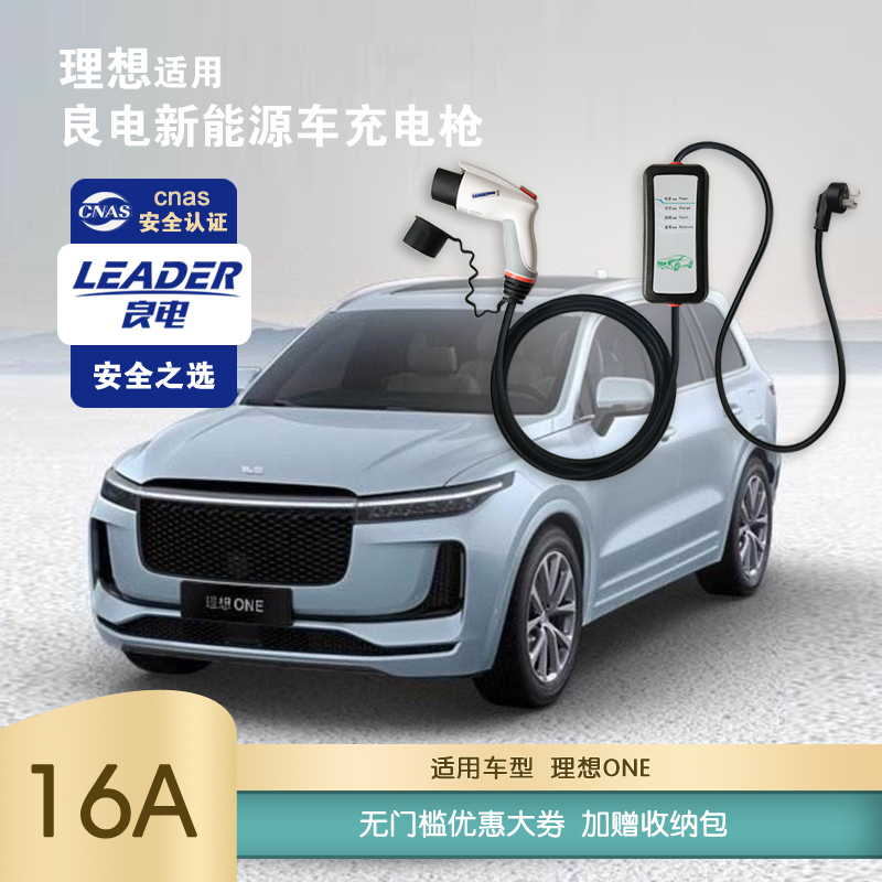 Ideal for Liangdian new energy electric vehicle charger household portable charging gun charging pile GB 16A