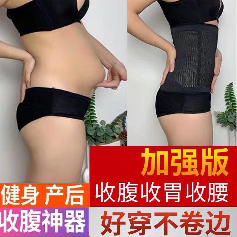 收腹带女束腰绑带收腰束缚燃脂瘦肚子神器抖音同款束腹夏季超薄款