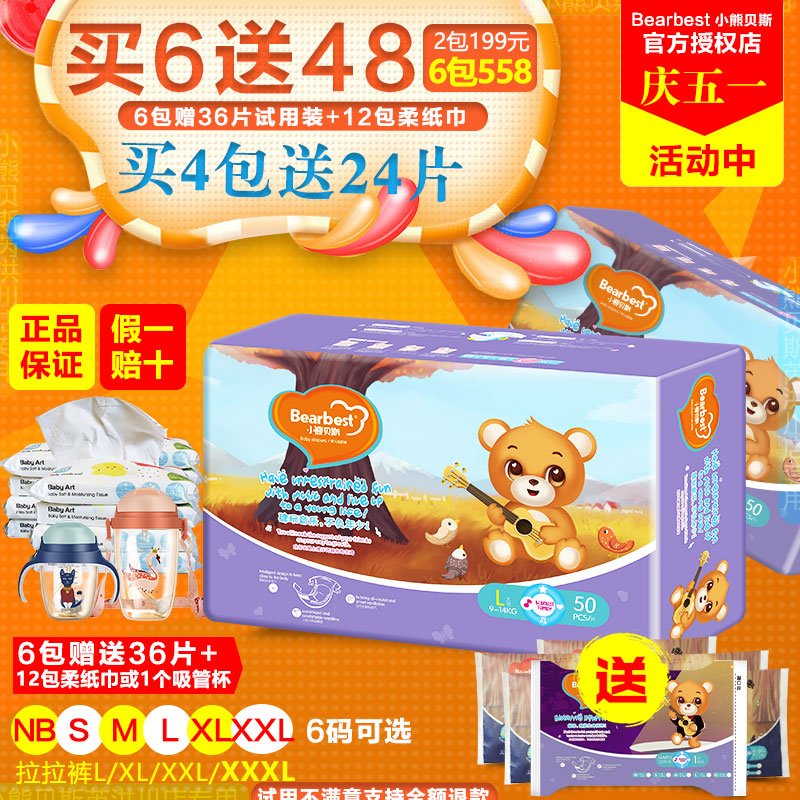 Bear bass diapers Lapel diapers genuine NBS / M / L / XL baby ultra thin, dry, comfortable and breathable