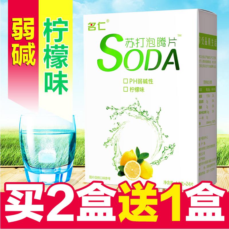 Mingren sodium bicarbonate water effervescent tablet weak alkaline water homemade beverage food gastric acid polyuric acid high preparation sodium bicarbonate tablet