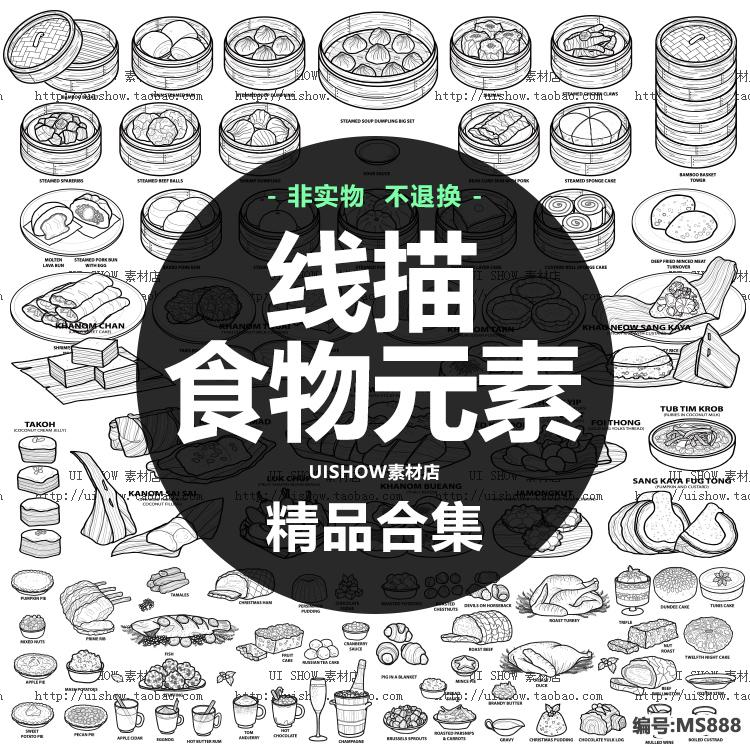 手绘素描线描小笼包子馒头花卷小吃食物鱼烤鸡插画背景矢量图素材
