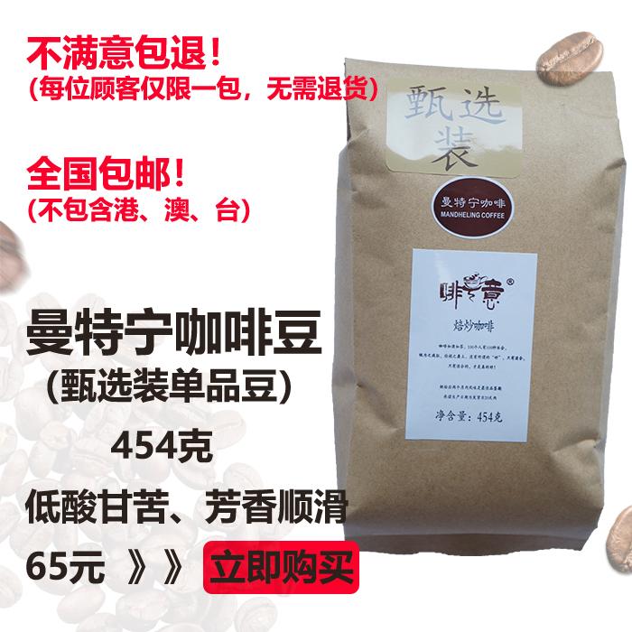 啡意新鲜烘培 甄选曼特宁咖啡豆 单品豆 中度烘焙 甘苦醇厚 454克