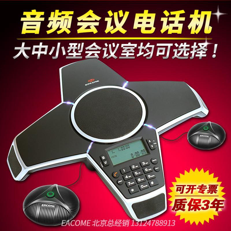 因科美 EACOME S300E 会议电话机 音频会议系统 八爪鱼电话会议