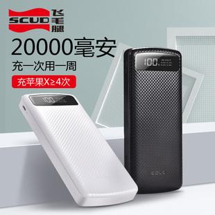 飞毛腿充电宝 20000毫安Type-c双向快充通用超薄大容量适用于小米苹果华为手机小巧迷你便携移动电源闪充正品