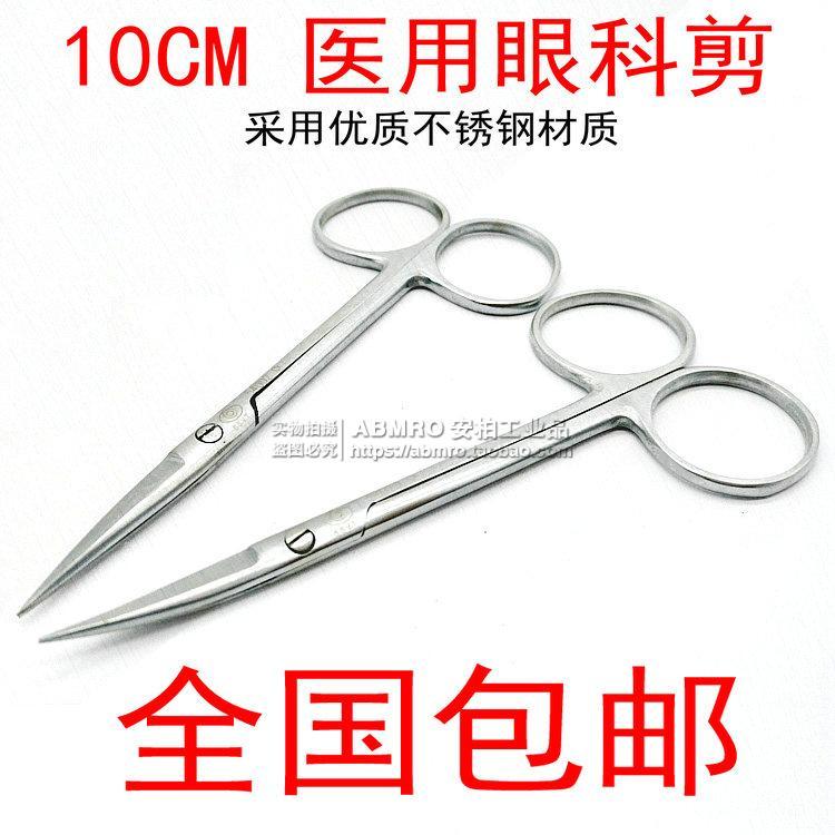 不锈钢医用眼科剪 10CM 尖头弯头直剪弯剪美容眼科双眼皮剪刀小号