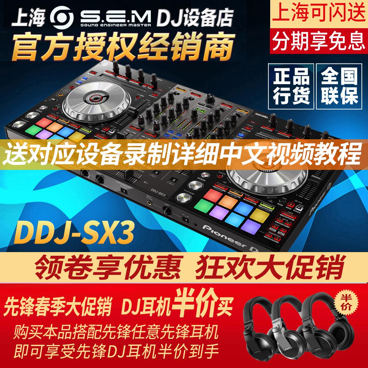 DJ установки / микшеры Артикул 42588062680