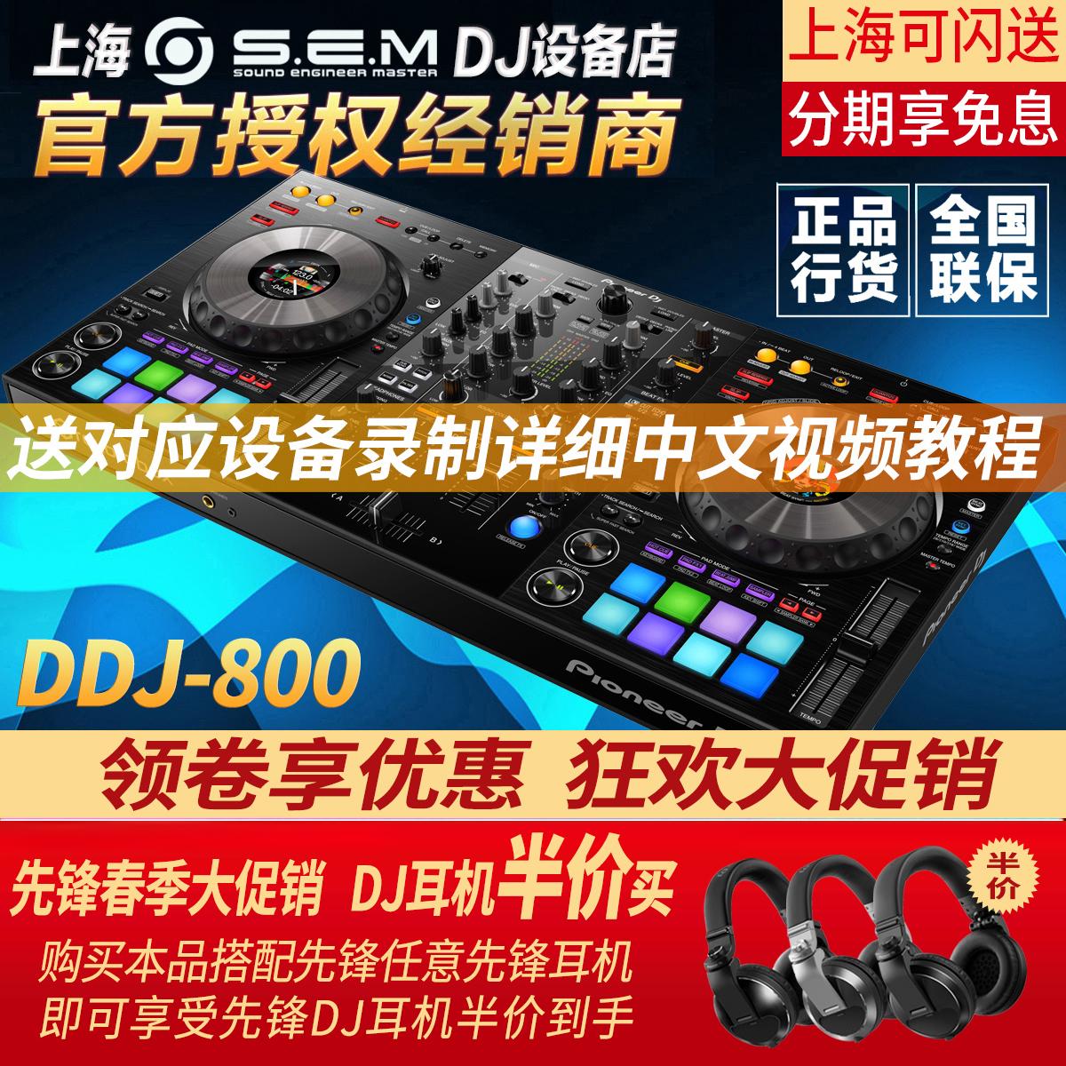 DJ установки / микшеры Артикул 592352332675