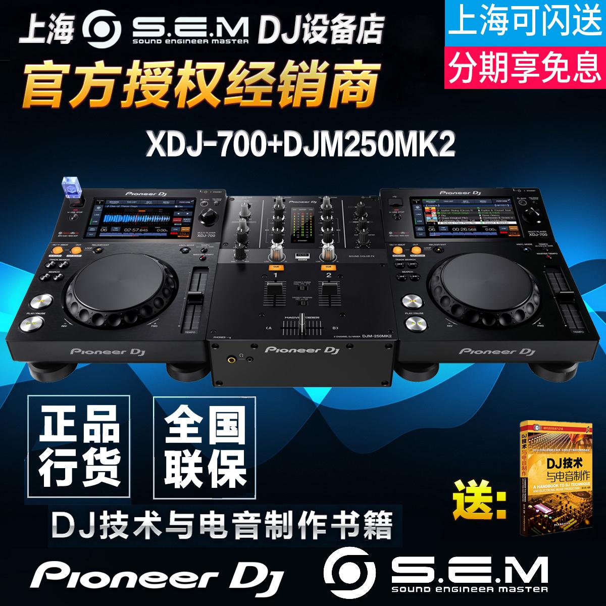Pioneer/先锋 XDJ-700打碟机+DJM250 MK2混音台 打碟机套装 行货,可领取220元淘宝优惠券