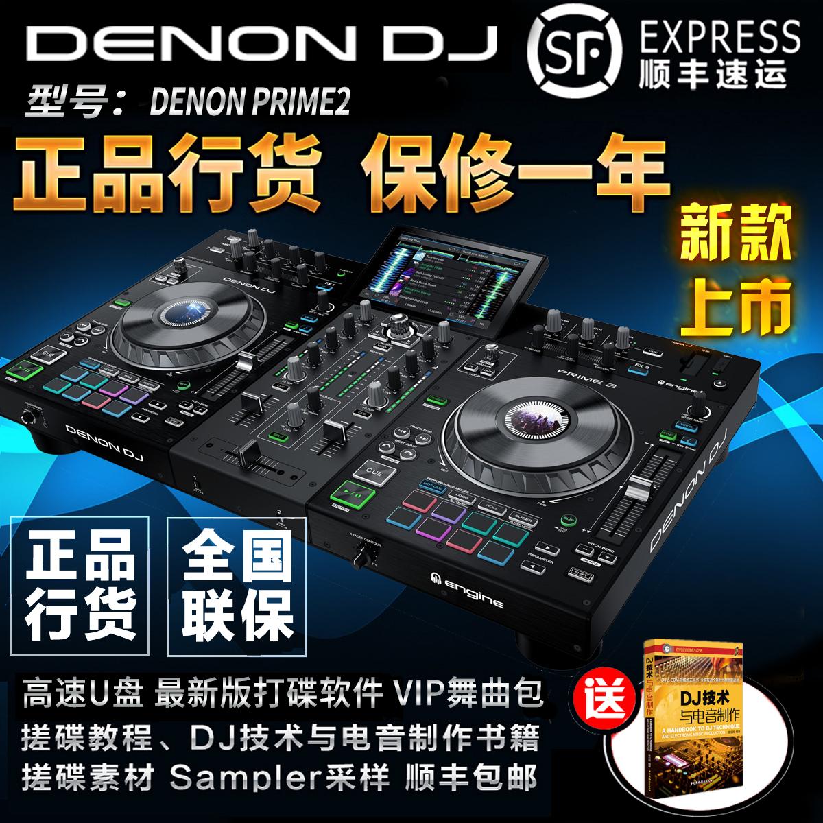 Denon DJ 天龙 Prime 2 DJ打碟机控制器 U盘一体机