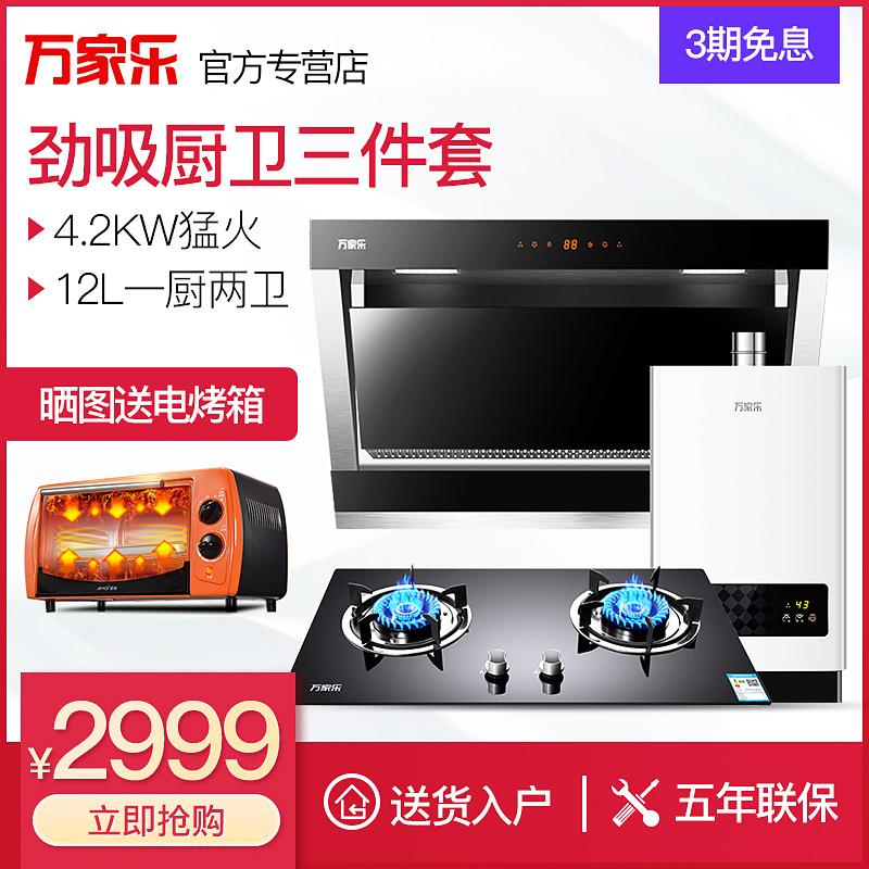 万家乐A305+K160B+12T1侧吸式油烟机燃气灶热水器套装厨房三件套