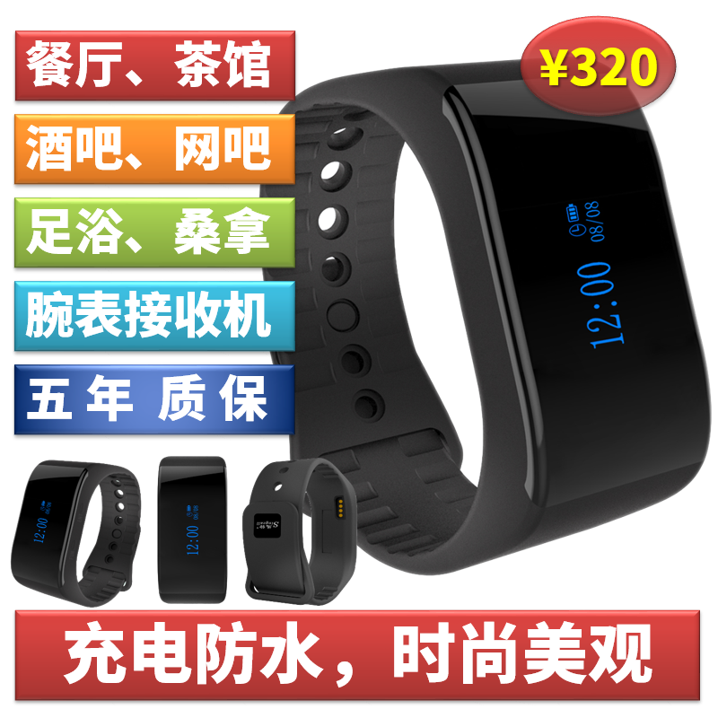 Fast Bell Wireless pager wrist watch receiver restaurant cafe sauna club music bar private room mobile