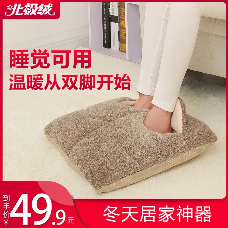 北极绒暖脚宝插电男女宿舍寝室床上可拆洗充电冬天睡觉暖脚神器