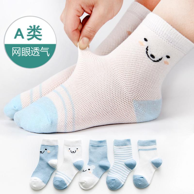 儿童袜子纯棉春夏季薄款网眼中筒男女童袜子新生婴儿宝宝春秋棉袜
