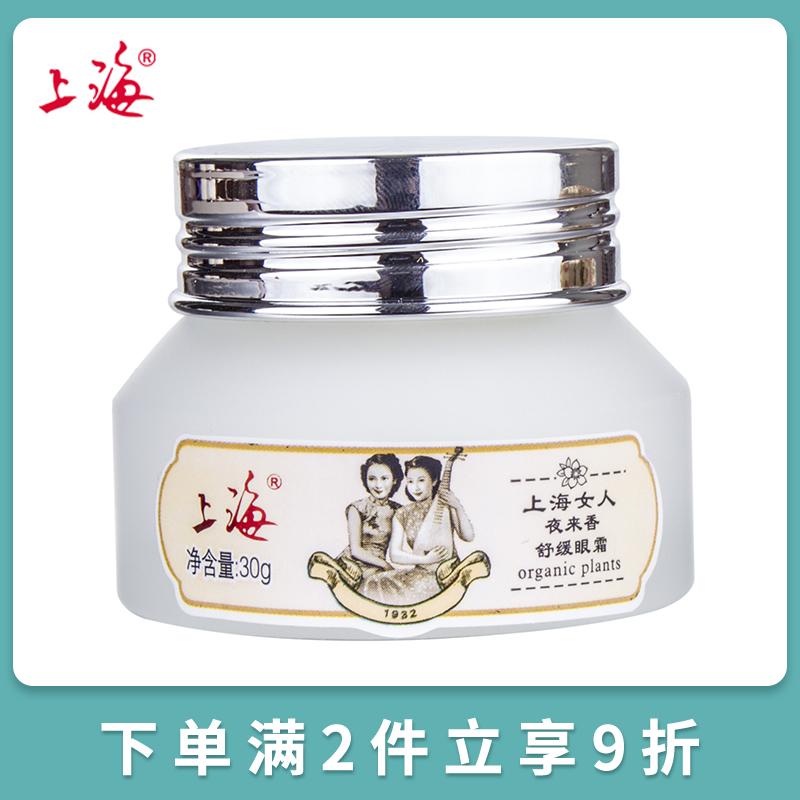 上海女人夜来香舒缓眼霜30g改善眼周肌肤眼部护理国货护肤化妆品(非品牌)