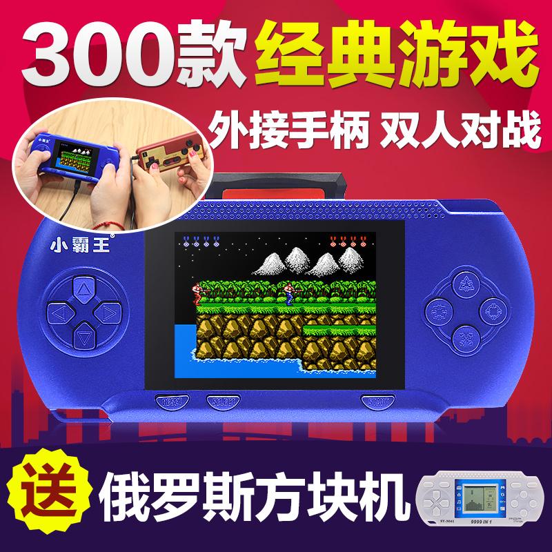 (用1元券)小霸王游戏机掌机大屏儿童益智彩屏掌上游戏机经典怀旧双人对战