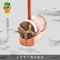 Dunhuang Gao Hu 23C-4 acid branches wood wood zhenxi Horn popularization Oxford box Shanghai national Musical Instruments Factory