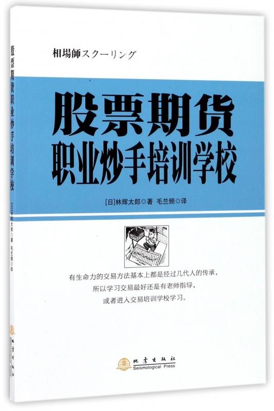 股票期货职业炒手培训学校