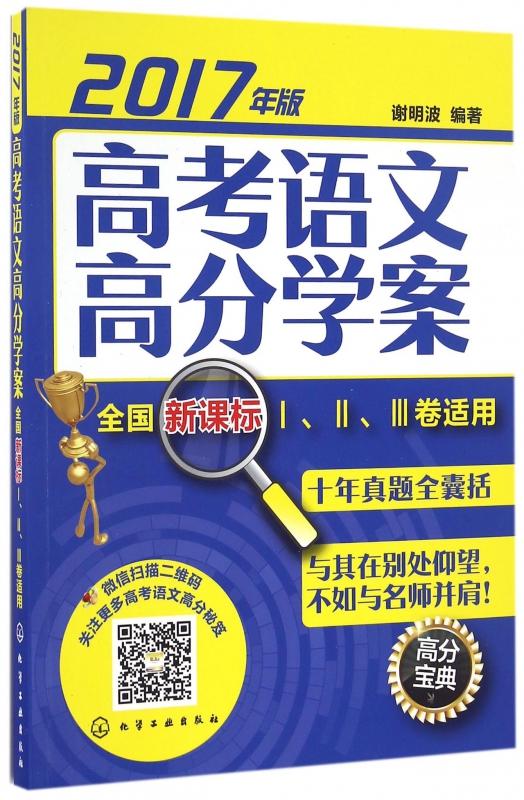 高考语文高分学案(全国新课标Ⅰ\Ⅱ\Ⅲ卷适用2017年版