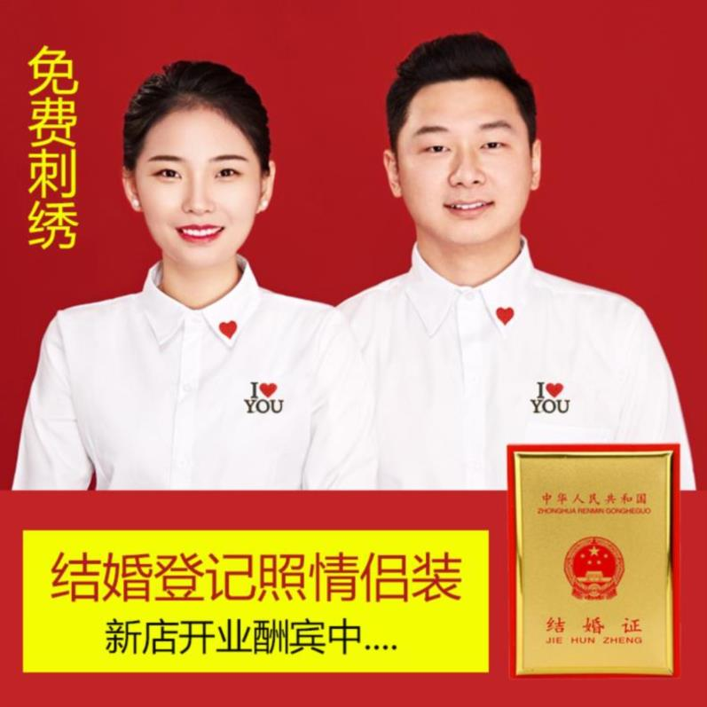 Photo studio show love shirt men and women private tailor-made shirt Chinese graduation dress embroidery is different
