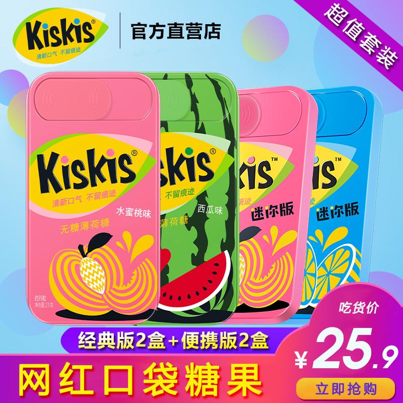 酷滋kiskis无糖薄荷糖水蜜桃味网红口袋糖果小零食约会接吻口香糖(用3元券)