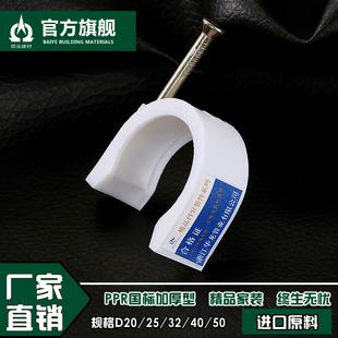 双丝立卡202532U卡排卡扣卡固定卡ppr水管管件配 加厚 PPR钉卡
