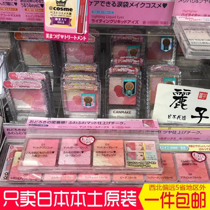 canmake井田花瓣雕刻五色腮红修容胭脂珠光贴合自然粉嫩日本速购