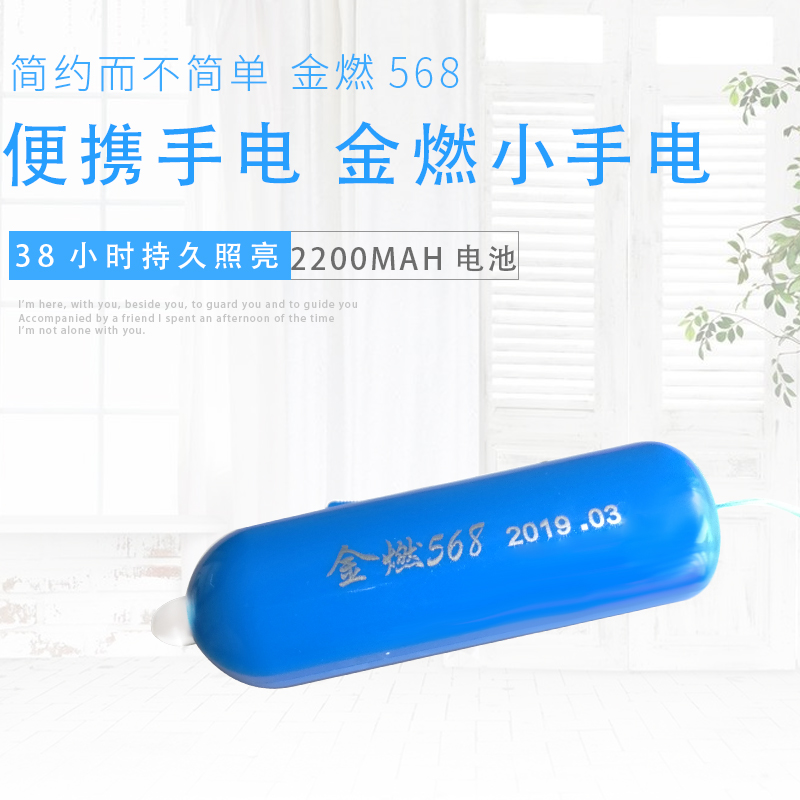 Detection of 568 fluorescent agent in Jinran mini flashlight strong light rechargeable led portable pocket purple light banknote detector