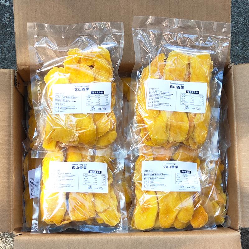 泰国风味芒果干500g大袋整箱一斤装一箱装散装水果干果脯零食包邮