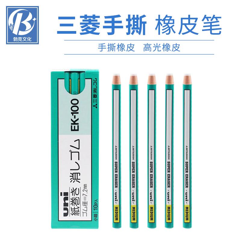 三菱卷纸橡皮擦 EK-100笔形橡皮 学生考试绘图干净美术高光橡皮