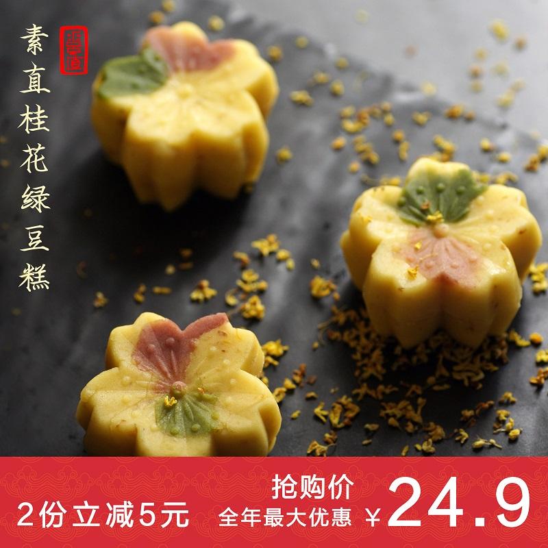 素直桂花绿豆糕手工桂花糕点杭州特产绿豆饼网红小食品零食小吃