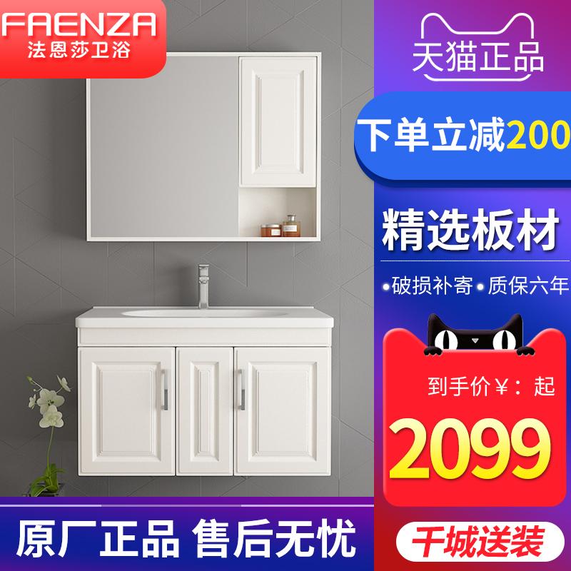 10月30日最新优惠法恩莎卫浴浴室柜组合洗脸盆卫生间洗漱台洗脸盆吊柜FPGD3615G-A