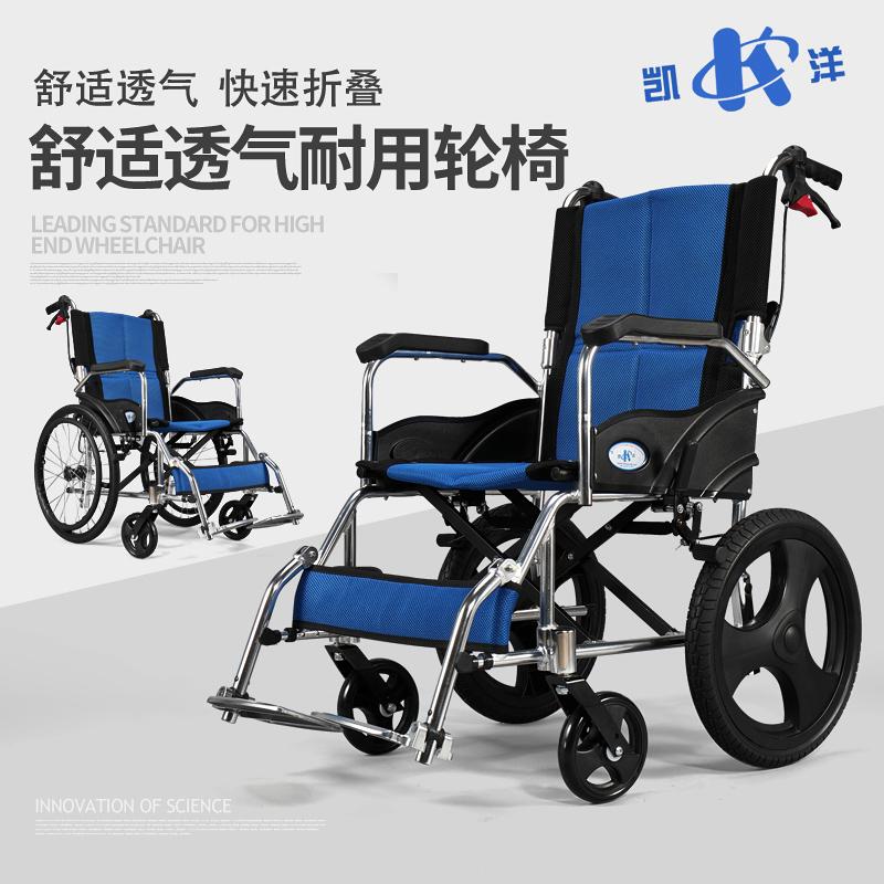 凯洋老年轮椅折叠轻便小超轻手推车代步车便携老人旅行残疾人推椅