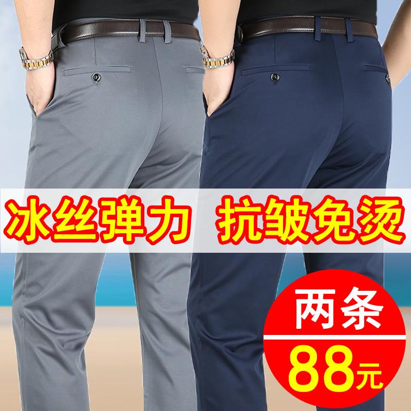 冰絲休閑褲男中年寬松彈力中老年人男士西褲夏季薄款爸爸裝長褲子