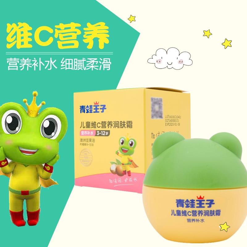 青蛙王子儿童润肤霜维C营养坚果柠檬60g宝宝小孩护肤面霜护肤乳液