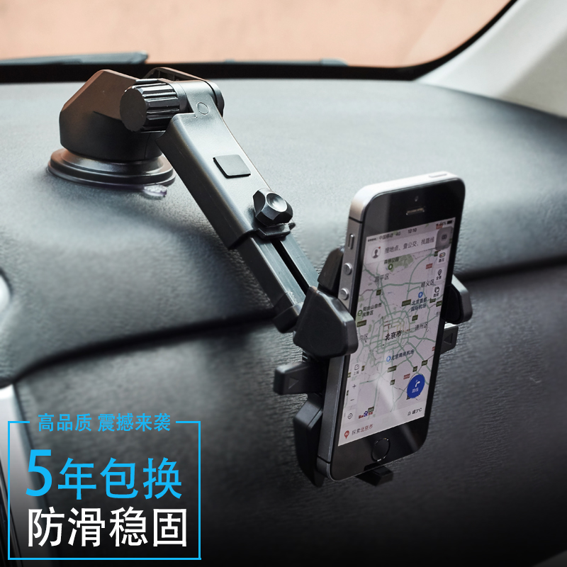 车载手机支架汽车用手机支架座多功能通用版导航仪度旋转支架,可领取1元天猫优惠券