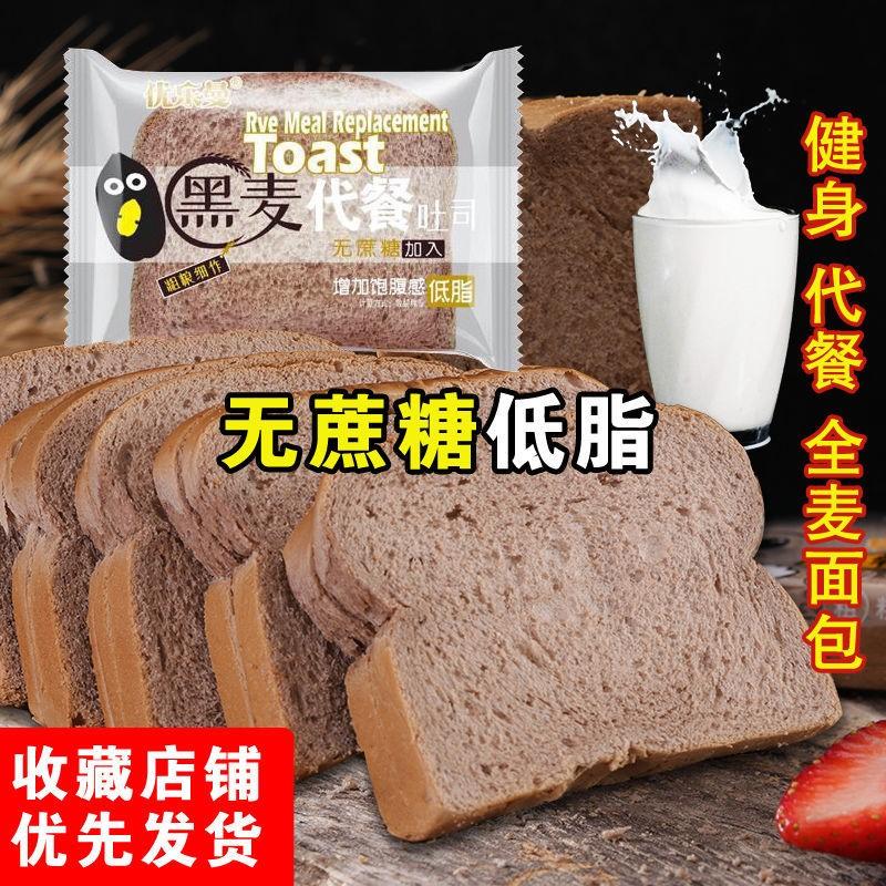 【健身代餐】优乐曼正宗无蔗糖面包