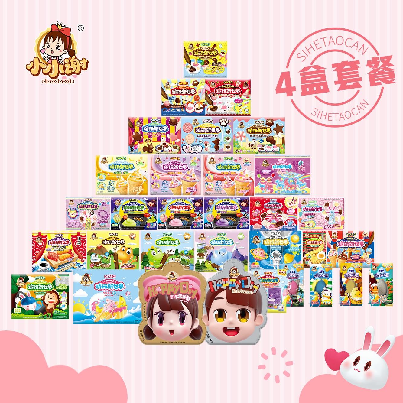 小小谢糖玩新世界DIY食玩日本手工巧克力棉花糖冰淇淋益智玩具