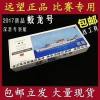 Хоромы дверь Yuanwang Xiaolong темно Подводная лодка модель лодка электрический сборки корабль Я люблю Хайнань с номером дракона темно Море
