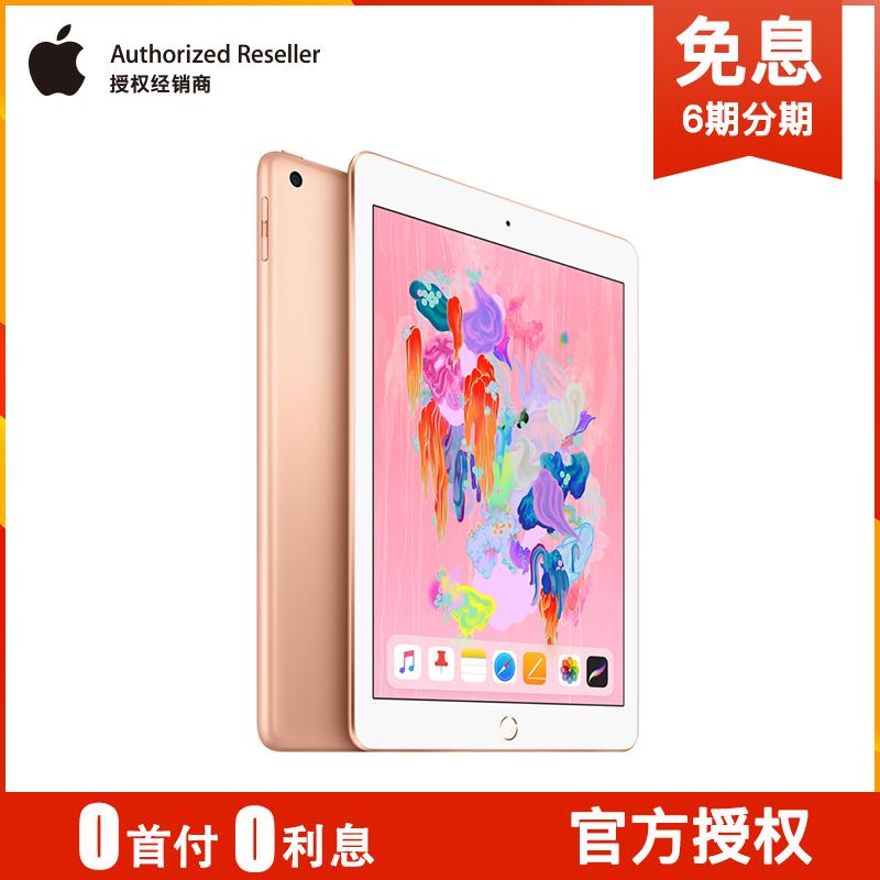 【6期免息】Apple/苹果 iPad 2018款 9.7英寸新款平板电脑wifi版