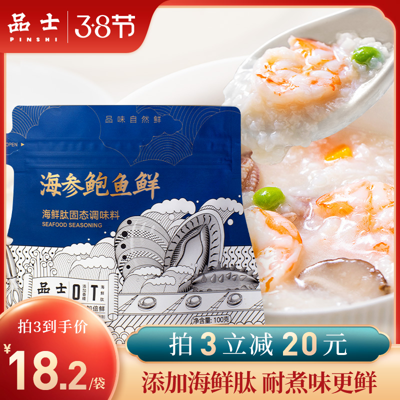 海参鲍鱼鲜调味料替鸡精味精鲍鱼鲜蔬粉炒菜炖汤凉拌海参鲍鱼粉