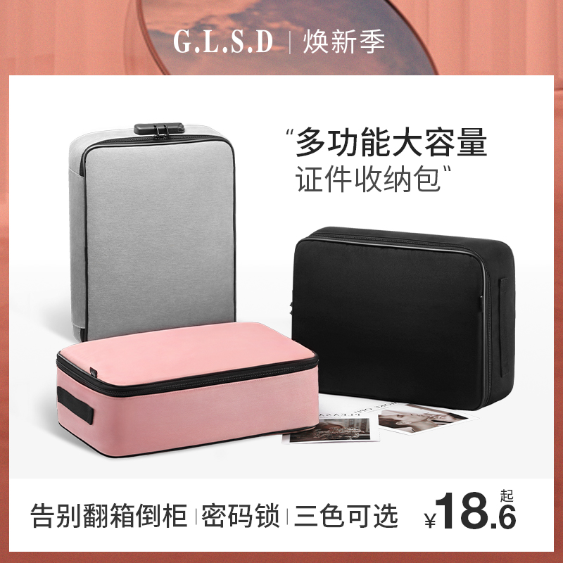Certificate storage bag box household vaccine household registration book multi function box certificate document passport card bag sorting bag