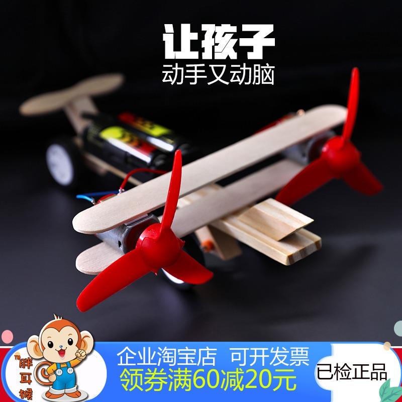科技小制作小发明 小学生马达手工创意DIY科学实验玩具整套装材料