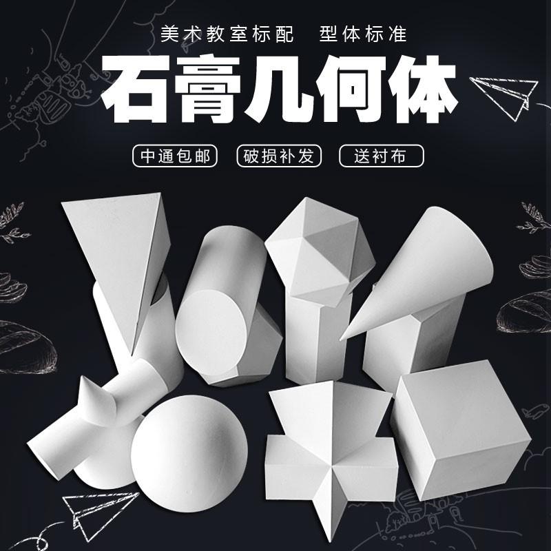 石膏像大号石膏几何体12个素描艺考静物教具模型美术室标配画材