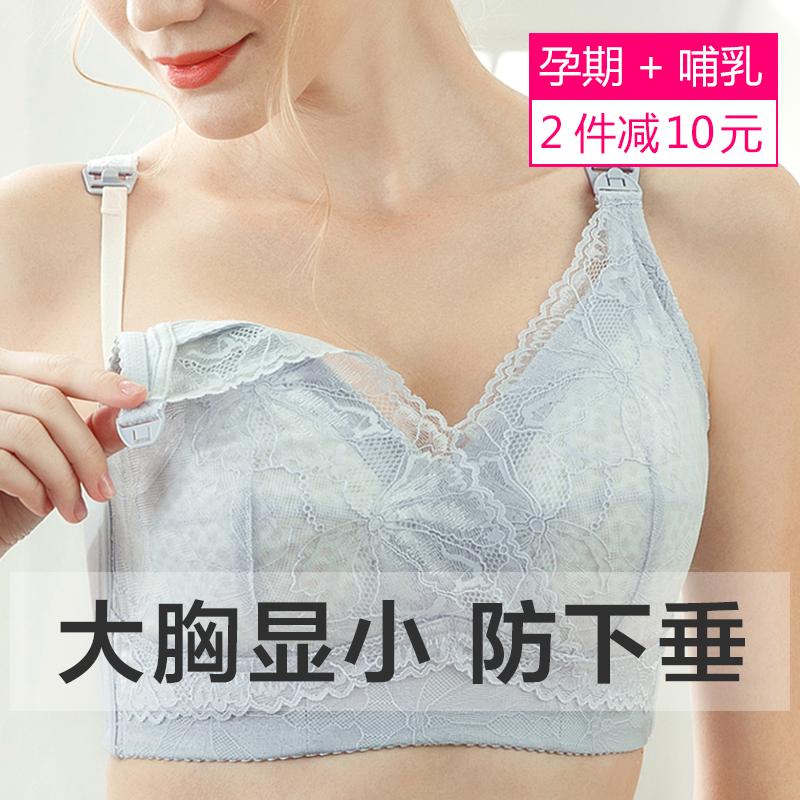 (用229元券)哺乳文胸薄款大胸全杯大码B-F杯哺乳孕期内衣聚拢大胸显小收副乳